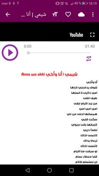 أغاني شيمي screenshot 3