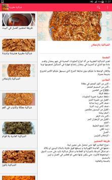 وصفات رمضانية  شباكية مغربية سهلة screenshot 1