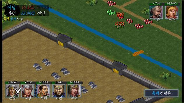 전장의 삼국지 apk screenshot