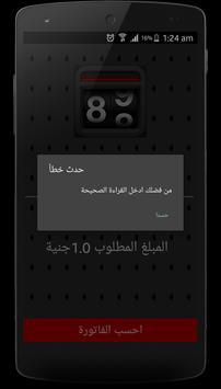 فاتورة الكهرباء apk screenshot