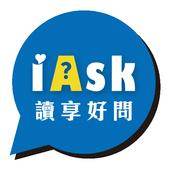 讀享x好問iAsk icon