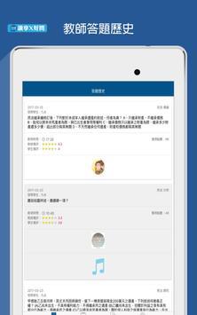 讀享x好問iAsk apk screenshot