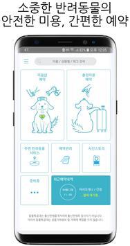 동물특공대 poster