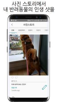 동물특공대 screenshot 4