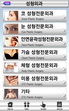 메디컬가이드 apk screenshot