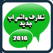تعارف واتس اب جديد icon