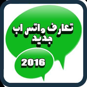 تعارف واتس اب جديد poster