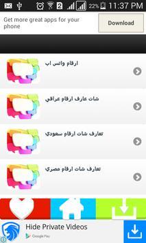 تعارف واتس اب جديد apk screenshot