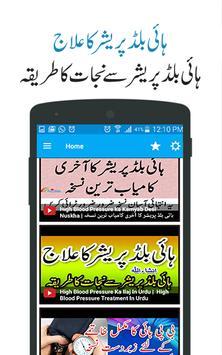 Maiday Ka Ilaaj - Stomach Problems & Home Remedies apk screenshot