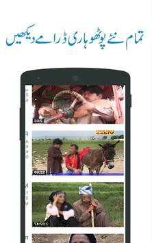 New Pothwari Drama screenshot 1