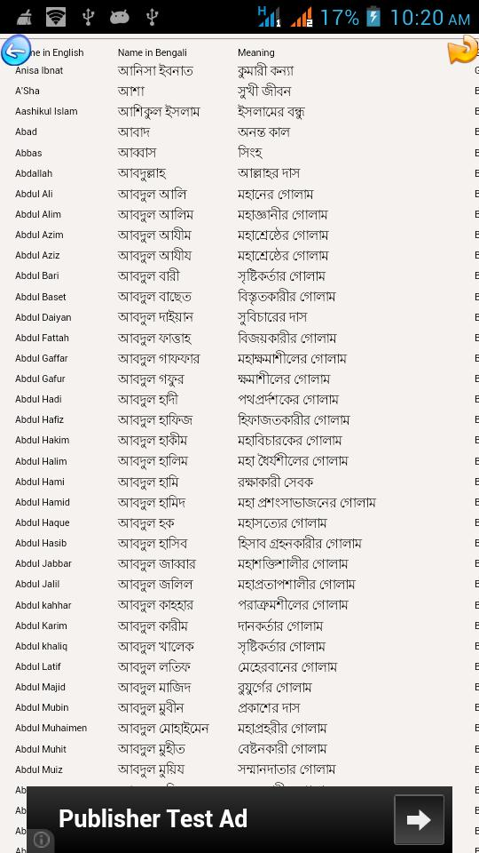 Bangla Baby Names & Meaning for Android - APK Download