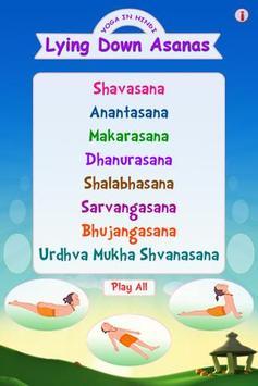 Lying Down Asanas In Hindi poster