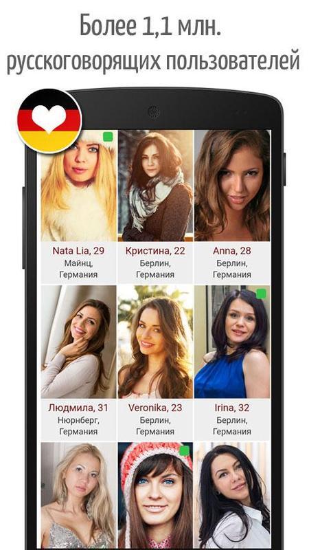 русскоязычные агентства знакомств в фрг