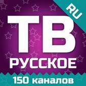 Русское ТВ icon