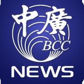 中廣新聞爆 icon