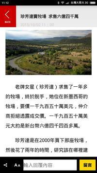 中廣新聞爆 screenshot 2