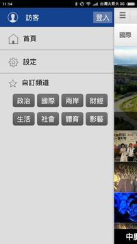 中廣新聞爆 apk screenshot