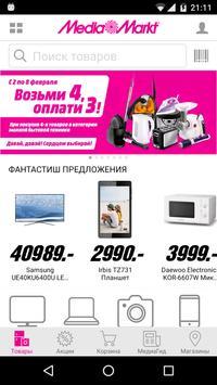 MediaMarkt poster