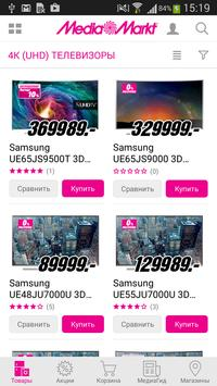 MediaMarkt apk screenshot