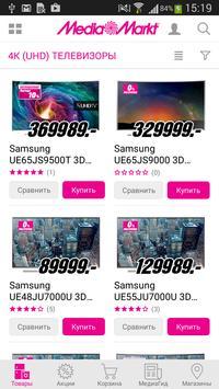 MediaMarkt screenshot 12