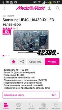 MediaMarkt screenshot 13