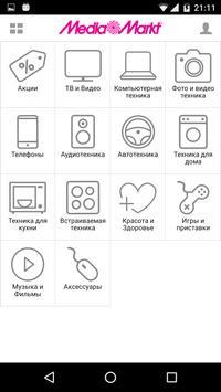 MediaMarkt screenshot 1