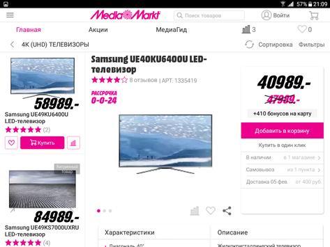 MediaMarkt screenshot 8