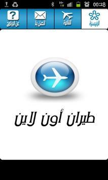 طيران أون لاين | Online Travel poster