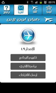 طيران أون لاين screenshot 2