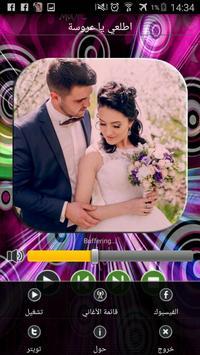 أغاني أعراس وحفلات poster