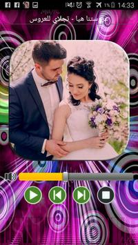 أغاني أعراس وحفلات apk screenshot