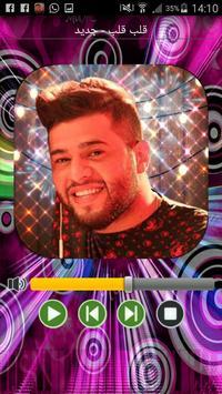 جميع أغاني محمد السالم poster