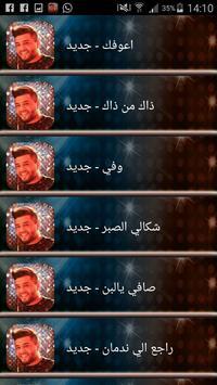 جميع أغاني محمد السالم apk screenshot