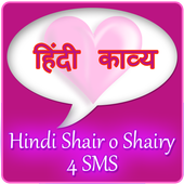 Hindi Sher-o-Shayari 4 SMS icon