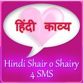 Hindi Sher-o-Shayari 4 SMS icon