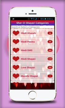 Hindi Sher-o-Shayari 4 SMS poster