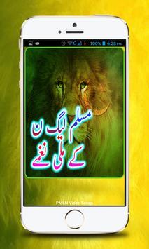PML-N Video Songs apk screenshot