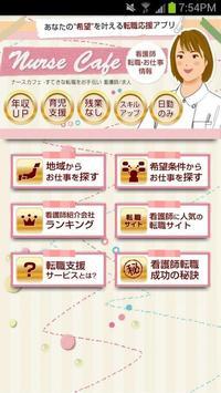 ナースカフェ - すてきな転職をお手伝い 看護師/求人 poster