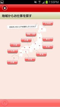 ナースカフェ - すてきな転職をお手伝い 看護師/求人 screenshot 1