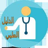 الدليل الطبي للأمراض الشائعة icon