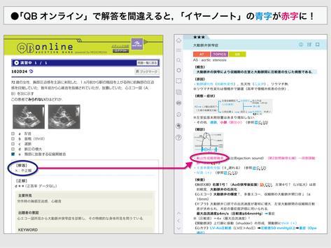旧ver mediLink screenshot 13