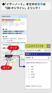 旧ver mediLink screenshot 2