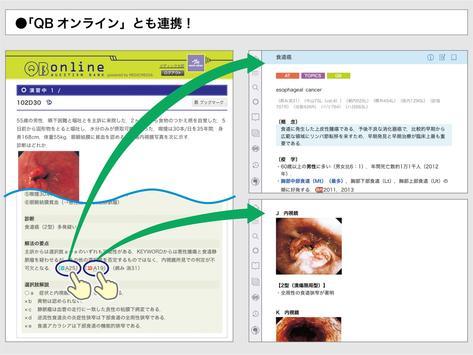 旧ver mediLink screenshot 6