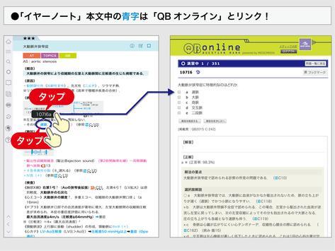 旧ver mediLink screenshot 7