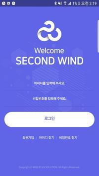 세컨드 윈드P screenshot 3