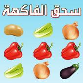 لعبة سحق الفاكهة icon