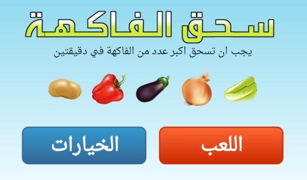 لعبة سحق الفاكهة poster