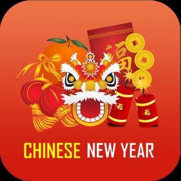 วันตรุษจีน (Chinese New Year) poster