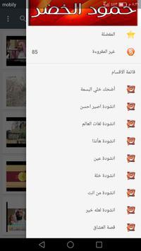 اروع اناشيد حمود الخضر 2017 apk screenshot