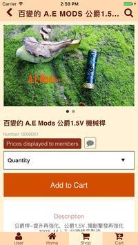TaiwanVapeShop screenshot 2